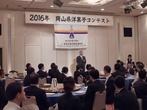 2016_soukai_aisatu